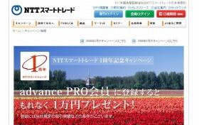 NTTスマートトレード 「一周年記念キャンペーン」