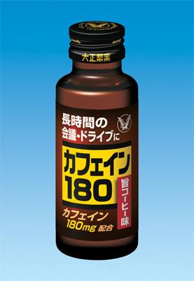 大正製薬「カフェイン180」