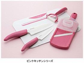京セラ「ピンクキッチンシリーズ」