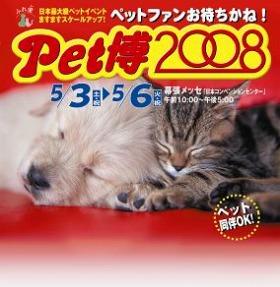「ペット博2008」08年5月3日から開催