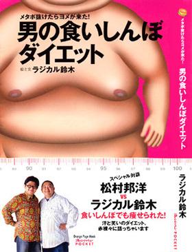 ラジカル鈴木著「男の食いしんぼダイエット」