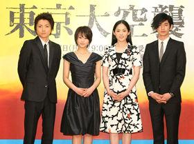 「東京大空襲」記者会見の様子。左から、藤原竜也、堀北真希、柴本幸、瑛太