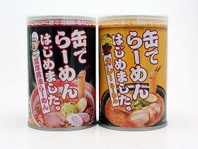 モックから「缶入りラーメン」の新味登場