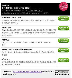 「音レボ」のサイトでは「GOOD CREW」の曲が無料ダウンロードできる(08年4月20日まで)