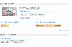 QUICPayに対応するJCBカード申し込みページ(の一部)。QUICPay搭載カードが選択できる