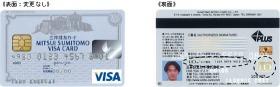 三井住友カードは「iD」機能を標準搭載。カード裏面に「iD」のロゴマークが表示される