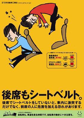 日本自動車工業会、「2008年春季交通安全キャンペーン」