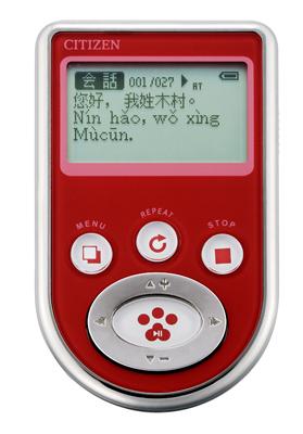 シチズン・システムズが発売する電子リスニング学習機「ED10C」