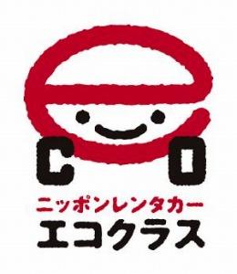 ニッポンレンタカー「エコクラス」誕生記念キャンペーン