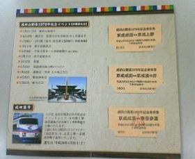 京成電鉄 成田山開基1070年イベントで記念乗車券