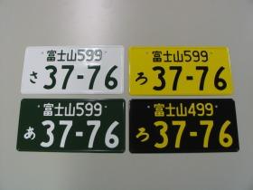 国土交通省が11月から交付する「富士山」ナンバー