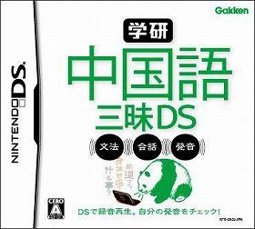 学習研究社は、ニンテンドーDS対応ソフト「学研 中国語三昧DS」