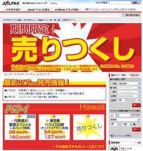 ジャルパック「いまがチャンス!円高還元 緊急スペシャル ハワイ」(写真はHP)
