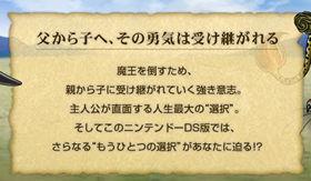 「ドラゴンクエストV 天空の花嫁」の公式サイトでは「もうひとつの選択」について触れられている