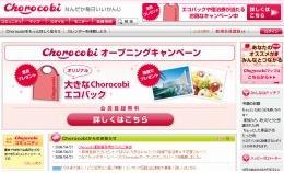 マンションに住む世帯向けのコミュニティサイト「Chorocobi」
