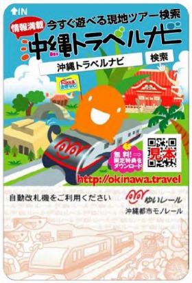 JTB「ゆいレール乗車券」