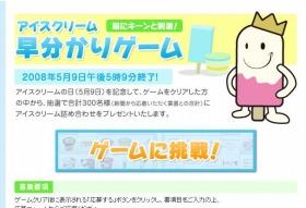 日本アイスクリーム協会のホームページでは、プレゼントがあたるゲームを実施している