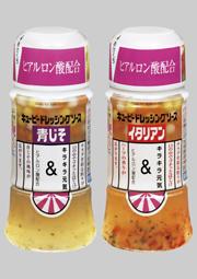 キユーピー「キラキラ元気&」シリーズドレッシングソース