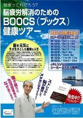 脳疲労解消システムを導入した健康ツアー  日本旅行