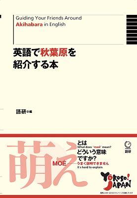 語研 「英語で秋葉原を紹介する本」