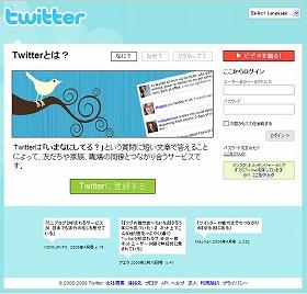 Twitterの日本語版が公開された