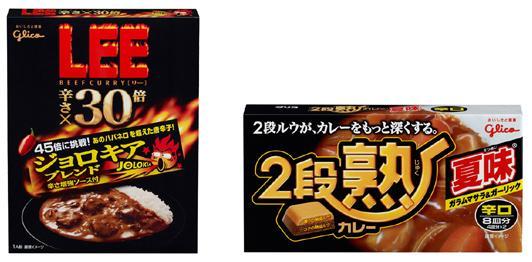 江崎グリコ 「ビーフカレーLEE 辛さ×30倍」と「2段熟カレー<夏味>」