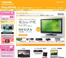 東芝の直販サイト「Shop1048」