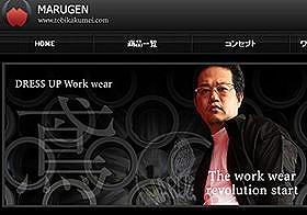 「tobikakumei.com」は作業服の「リッチな着こなし」を提案している