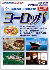 阪神航空フレンドツアーの特別企画の新コース