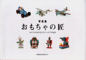 タカラトミーが出した写真集「おもちゃの匠」