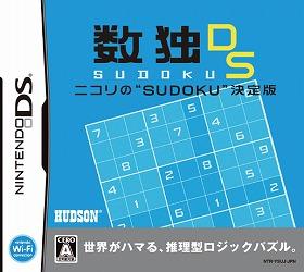 """ハドソン「数独DS ニコリの""""SUDOKU""""決定版」"""