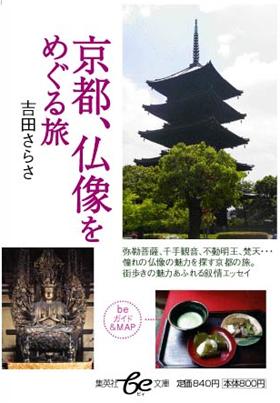 集英社出版的《京都、游览佛像之旅》