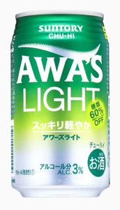 白い泡のチューハイ「アワーズ」に「ライト」登場