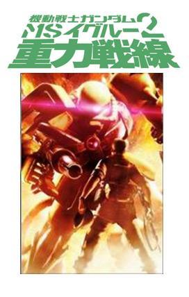バンダイビジュアル「機動戦士ガンダム MSイグルー2 重力戦線」(c)創通・サンライズ