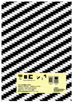 TCC広告賞展2008-TCCショウ08-
