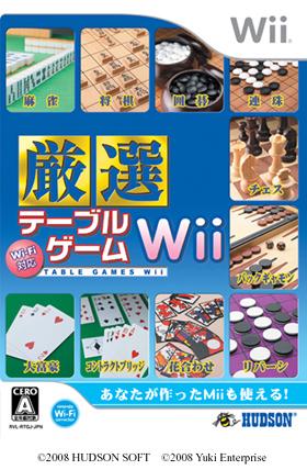 ハドソン「Wi-Fi対応厳選テーブルゲームWii」