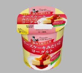 日本ミルクコミュニティ「創作ミルク工房 小さなチーズケーキみたいなヨーグルト」