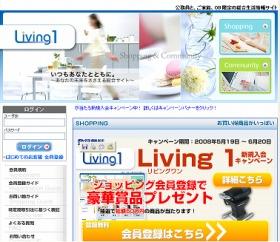「Living 1」トップページ