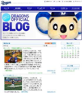 球団広報の石黒さんは3年前からはじめた「ドラゴンズ公式ブログ」でドアラを猛アピール。「ドアラが好きなんです」
