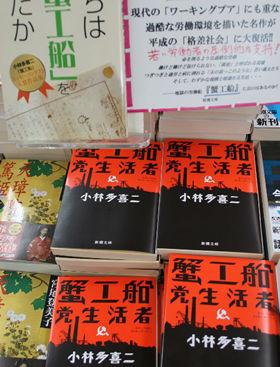 書店で平積みにされる『蟹工船』。古典とは思えぬ売れ行きだ
