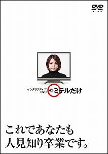 エイベックス・エンタテインメント「ミテルだけ」