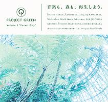 「環境」がテーマのアルバム「PROJECT GREEN vol.1 –Forest City-」