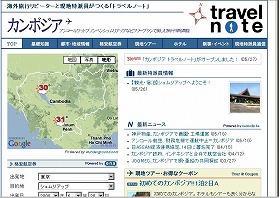 カンボジアの旅行情報を提供する「カンボジア トラベルノート」