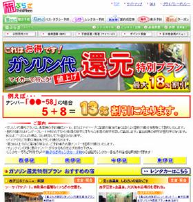 日本旅行「ガソリン代値上げ還元特別プラン」
