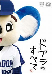 中部日本放送「ドアラのすべて」