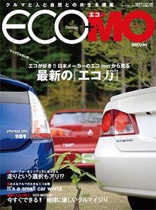 『ECOMO(エコモ)』創刊号表紙