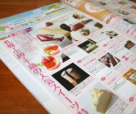 JALツアーズのパンフレットでは札幌や小樽の「スイーツ特集」を掲載した