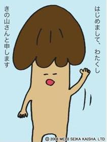 携帯コミック「がんばれ!きの山さん」