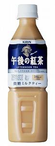 キリンビバレッジは「キリン 午後の紅茶 微糖ミルクティー」