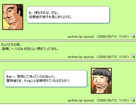 キャラクターの日記画面